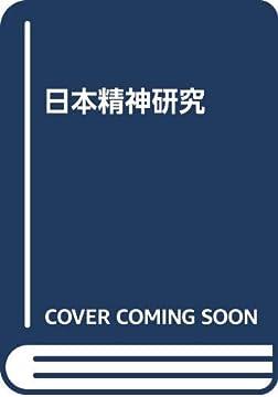 日本精神研究