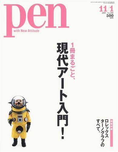 Pen (ペン) 2007年 11/1号 [雑誌]の詳細を見る