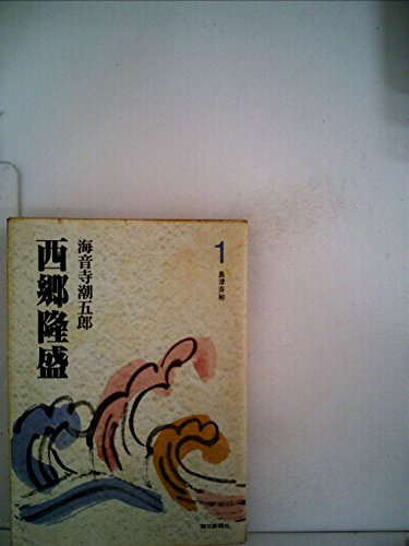 西郷隆盛〈1〉島津斉彬 (1980年)