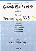 動物看護の教科書〈第5巻〉―専修学校・動物看護師養成モデルコアカリキュラム準拠