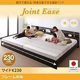 IKEA・ニトリ好きに。親子で寝られる・将来分割できる連結ベッド【JointEase】ジョイント・イース【フレームのみ】ワイドK230 | ダークブラウン