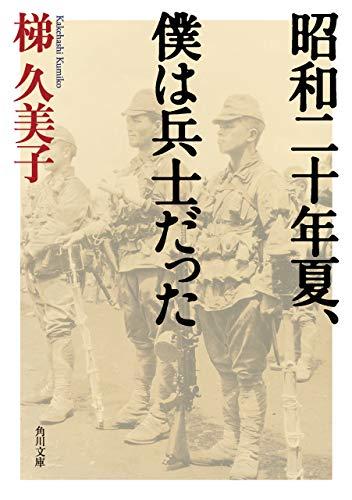 昭和二十年夏、僕は兵士だった 昭和二十年夏シリーズ