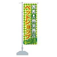 ペットショップ のぼり旗(レギュラー60x180cm 左チチ 標準)