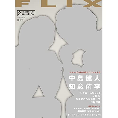 FLIX(フリックス)2018年2月号