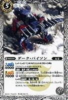 バトルスピリッツ[バトスピ] ダーク・バイソン 暗黒刃翼[ダークトルネード] 収録カード
