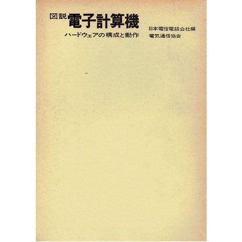 図説電子計算機―ハードウェアの構成と動作 (1970年)