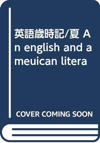 英語歳時記/夏 An english and ameuican literaの詳細を見る