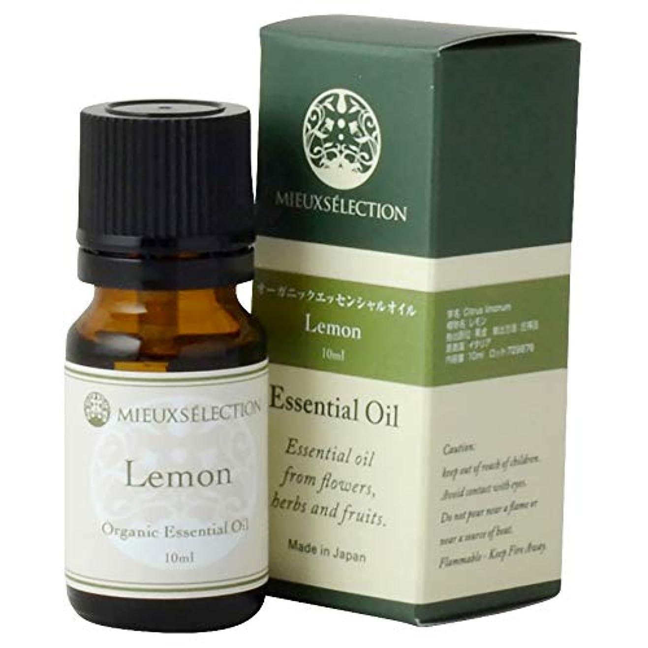 風邪をひくと組む意志に反するエッセンシャルオイル  レモン(オーガニック) 10ml