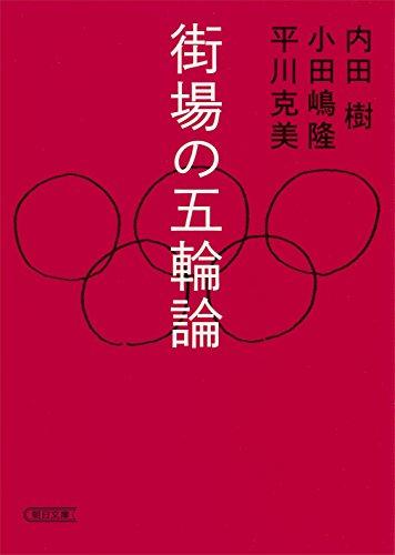 街場の五輪論 (朝日文庫)の詳細を見る