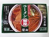 旭川ラーメン 蜂屋 (はちや) 醤油味 2食入 【北海道旭川を代表する濃厚ラーメン 癖になる味わい】