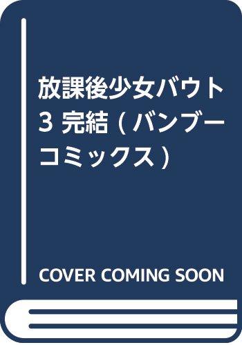 放課後少女バウト 3 完結 (バンブーコミックス)