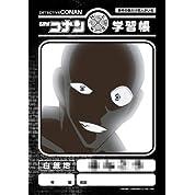 名探偵コナン 学習帳(犯人)