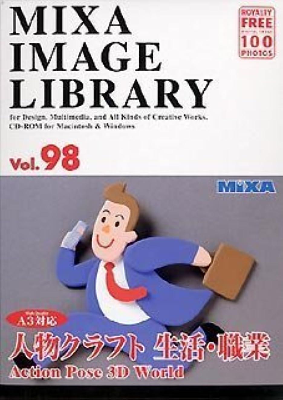 チーズローマ人棚MIXA IMAGE LIBRARY Vol.98 人物クラフト生活?職業