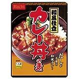 ハチ食品 和風仕立カレー丼の素 200g×20個入×(2ケース)