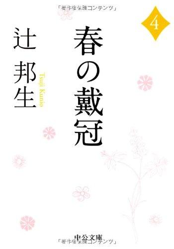 春の戴冠〈4〉 (中公文庫)の詳細を見る