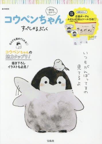 コウペンちゃんすぺしゃるぶっく ~みんなえらい! ~ (e-MOOK)