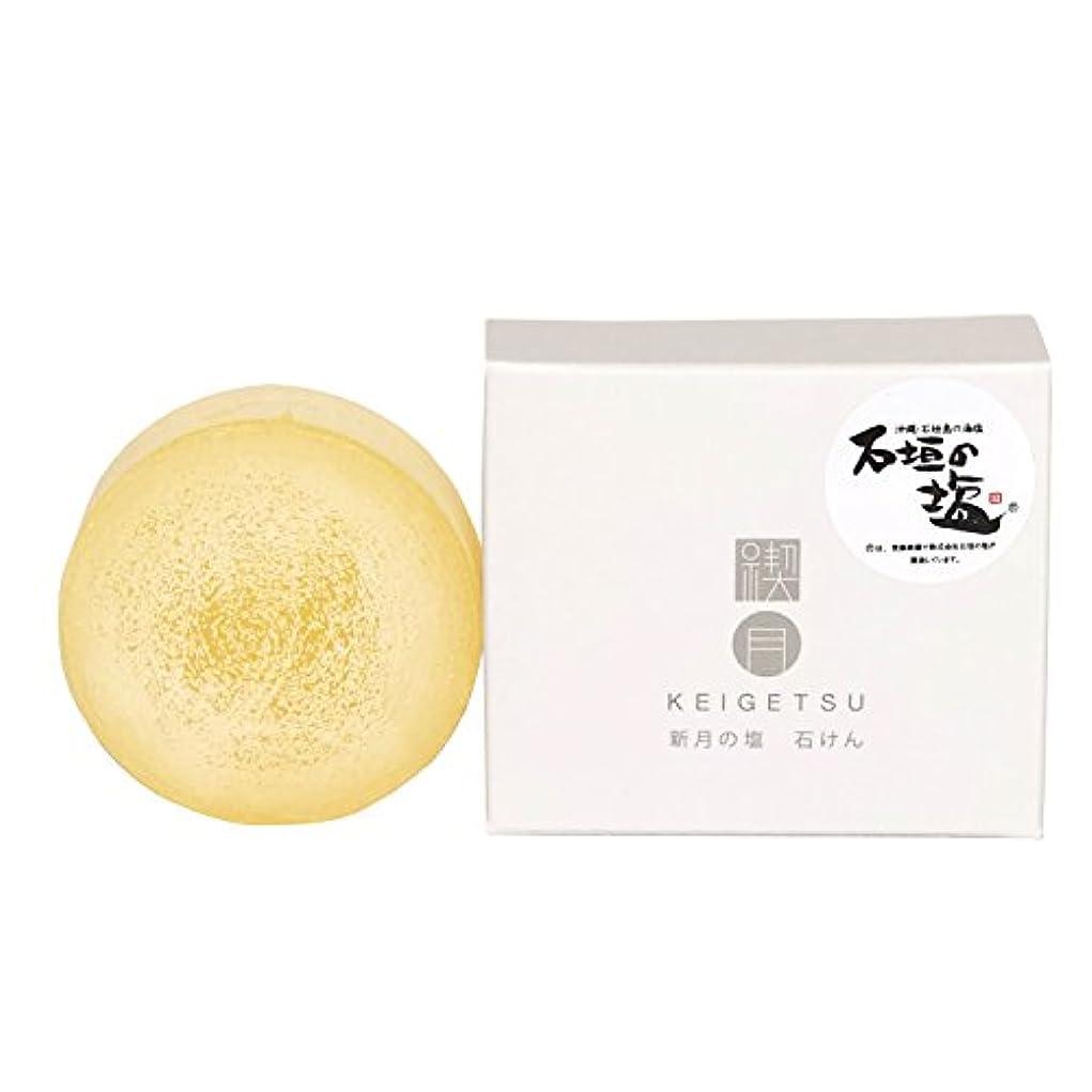 頭痛申し立てる苦悩禊月(ケイゲツ) 新月の塩 石けん 石鹸 80g