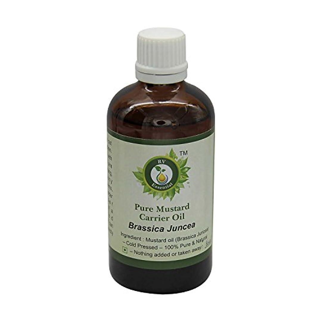 生きている意義リルR V Essential 純粋なマスタードキャリアオイル5ml (0.169oz)- Brassica Juncea (100%ピュア&ナチュラルコールドPressed) Pure Mustard Carrier Oil