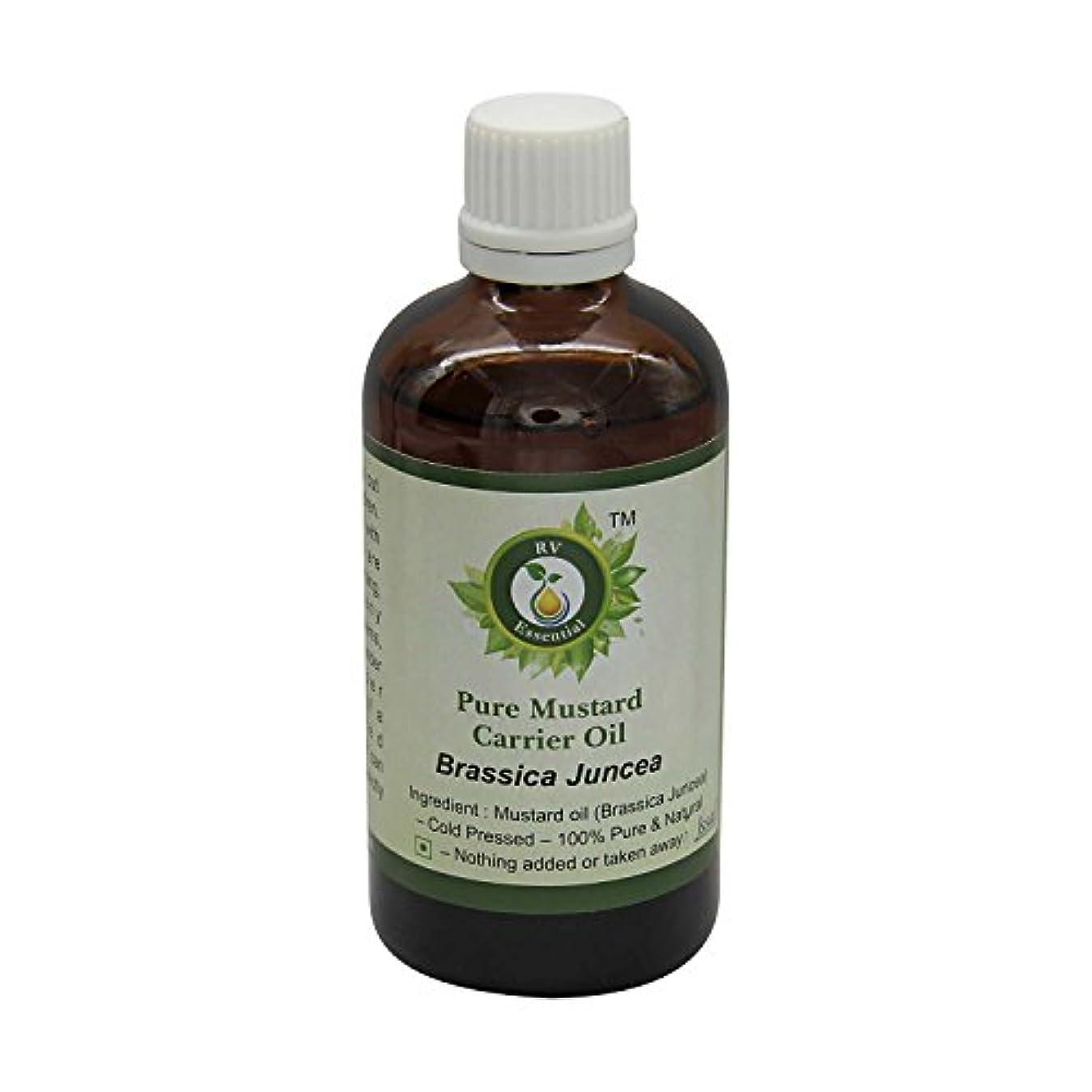 超高層ビル高い悲しみR V Essential 純粋なマスタードキャリアオイル50ml (1.69oz)- Brassica Juncea (100%ピュア&ナチュラルコールドPressed) Pure Mustard Carrier Oil