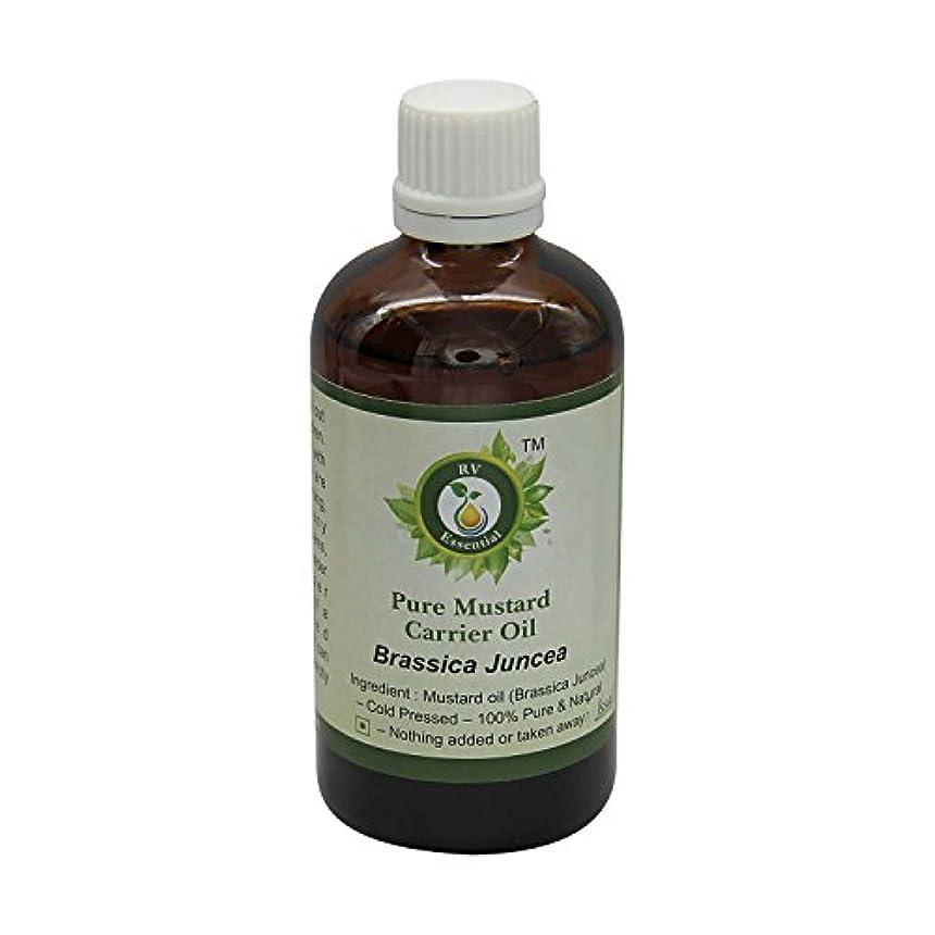 挽くラケット探すR V Essential 純粋なマスタードキャリアオイル15ml (0.507oz)- Brassica Juncea (100%ピュア&ナチュラルコールドPressed) Pure Mustard Carrier Oil
