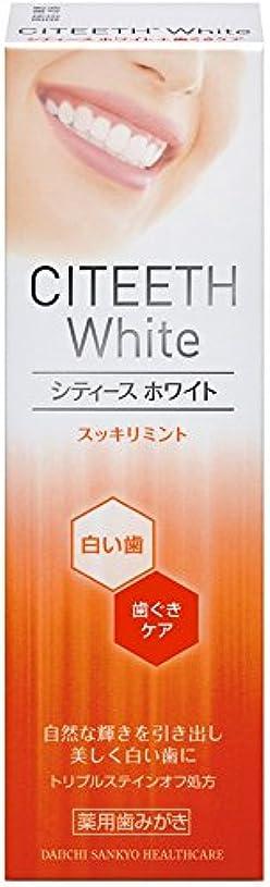 遊具後世チーフシティースホワイト+歯ぐきケア 50g [医薬部外品]