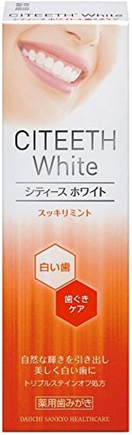 広告する記録プレートシティースホワイト+歯ぐきケア 50g [医薬部外品]