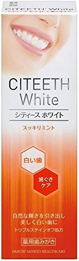 類似性リッチ帰するシティースホワイト+歯ぐきケア 50g [医薬部外品]