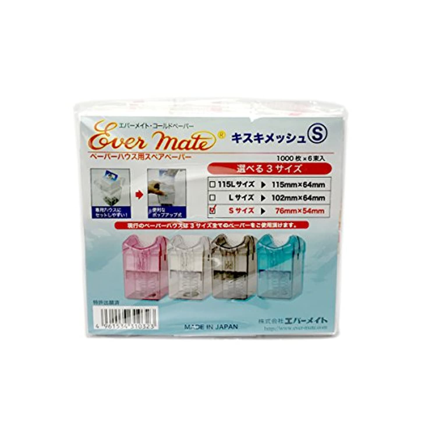 コテージ作者密輸米正 ペーパーハウス用スペアペーパー みさらしキスキメッシュ ショートサイズ 1000枚入×6束