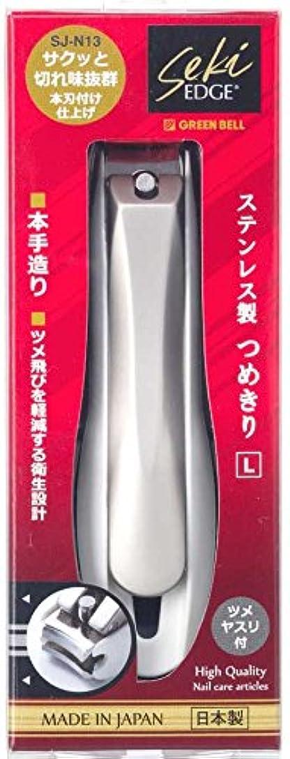 鋭く付与エネルギーステンレス製つめきりL SJ-N13