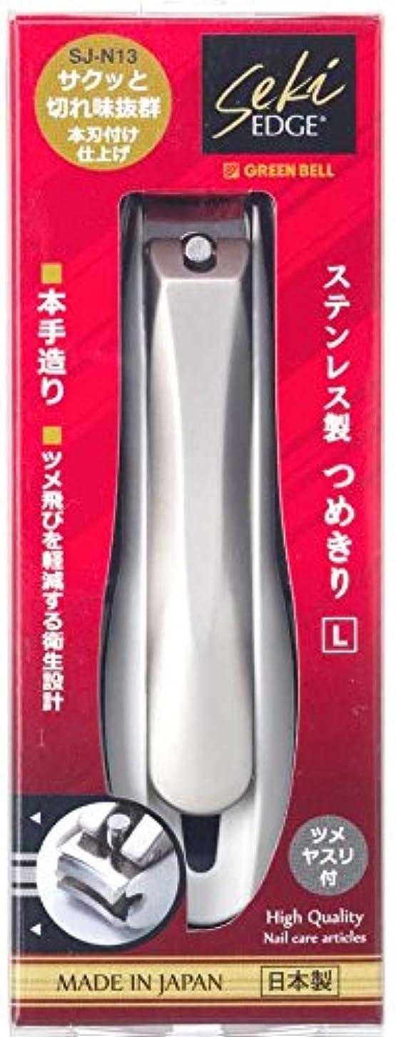 アルミニウム前者ブルステンレス製つめきりL SJ-N13