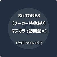 【メーカー特典あり】 マスカラ (初回盤A) (クリアファイル-D付)