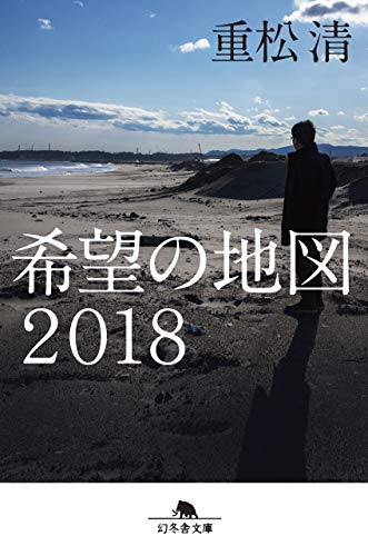 [画像:希望の地図2018 (幻冬舎文庫)]