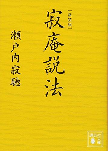 新装版 寂庵説法 (講談社文庫)の詳細を見る