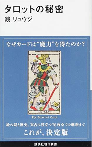 タロットの秘密 (講談社現代新書)