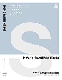 初めての部活顧問×野球部 [DVD]