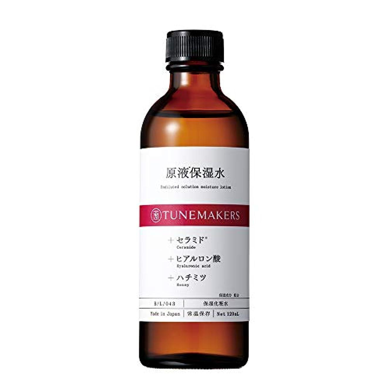 振動させる酸縮れたTUNEMAKERS(チューンメーカーズ) 原液保湿水 化粧水 120ml