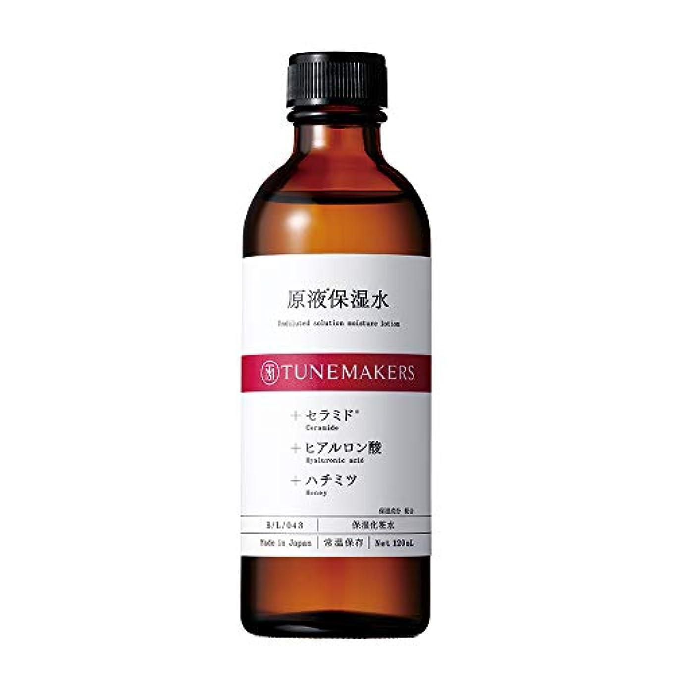 副詞脳に対処するTUNEMAKERS(チューンメーカーズ) 原液保湿水 化粧水 120ml