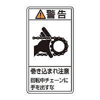 緑十字 PL警告表示ラベル PL-229 警告 巻き込まれ注意 (大) 201229 (10枚1組)
