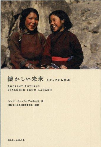 懐かしい未来 ラダックから学ぶ (懐かしい未来の本)の詳細を見る