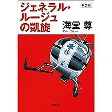 新装版 ジェネラル・ルージュの凱旋【電子特典付き】 (宝島社文庫)