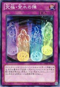 【 遊戯王 】 [ 究極・背水の陣 ]《 デュエリストエディション 1 》 ノーマル de01-jp153 シングル カード