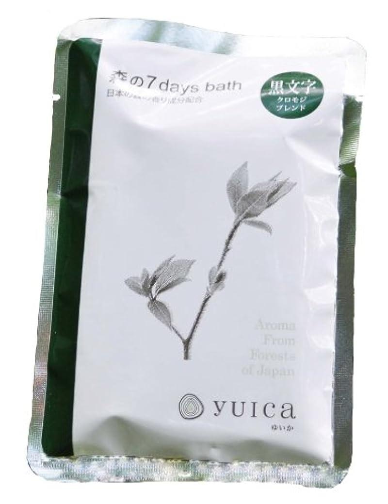 宮殿民兵協定yuica 森の7 days bath(入浴パウダー)やすらぎの香り(クロモジブレンド) 60g