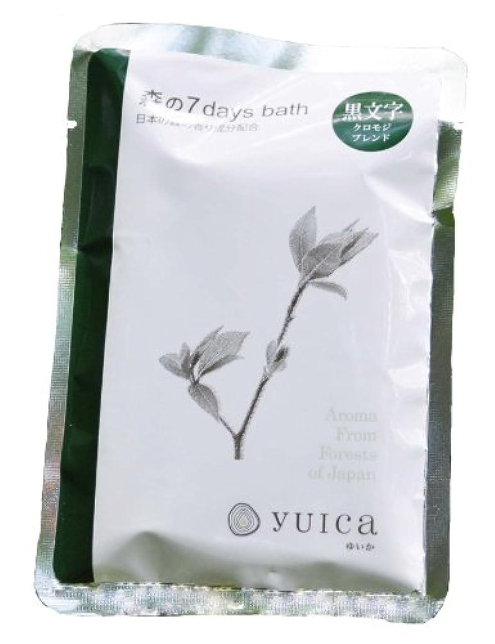 冷ややかなコントラスト降下yuica 森の7 days bath(入浴パウダー)やすらぎの香り(クロモジブレンド) 60g