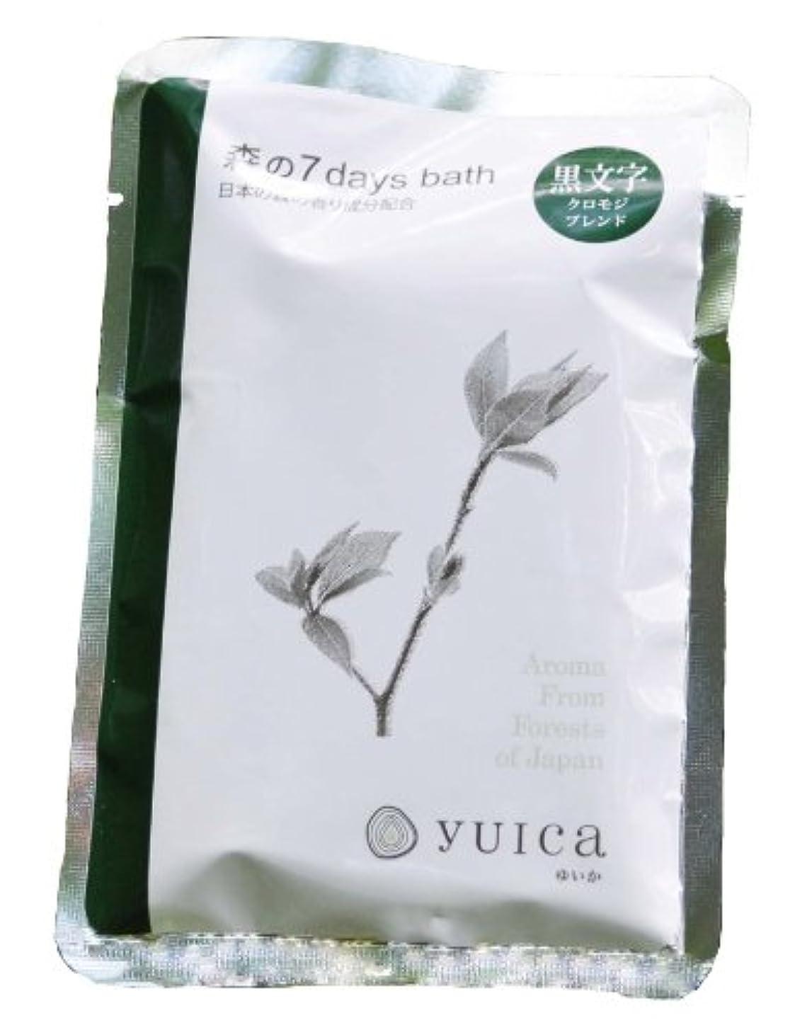より多い腹エッセンスyuica 森の7 days bath(入浴パウダー)やすらぎの香り(クロモジブレンド) 60g