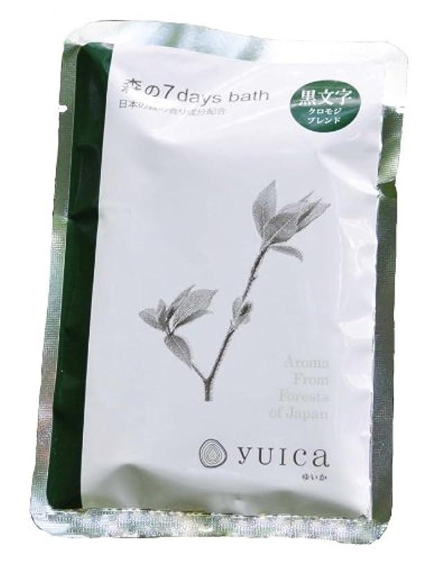 運搬電化する苦味yuica 森の7 days bath(入浴パウダー)やすらぎの香り(クロモジブレンド) 60g