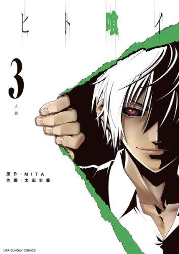 ヒト喰イ(3) (裏少年サンデーコミックス)の詳細を見る