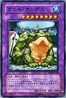 【遊戯王カード】 ガエル・サンデス EE4-JP156-N