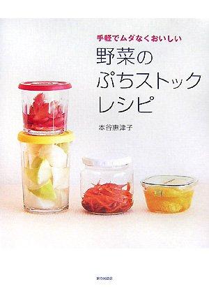 野菜のぷちストックレシピ―手軽でムダなくおいしいの詳細を見る