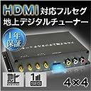 フルセグチューナー 地デジチューナー 地上デジタルチューナー 車載用 【4×4】 HDMI