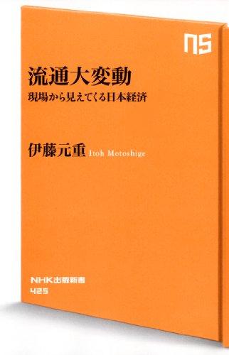流通大変動 現場から見えてくる日本経済 (NHK出版新書)の詳細を見る